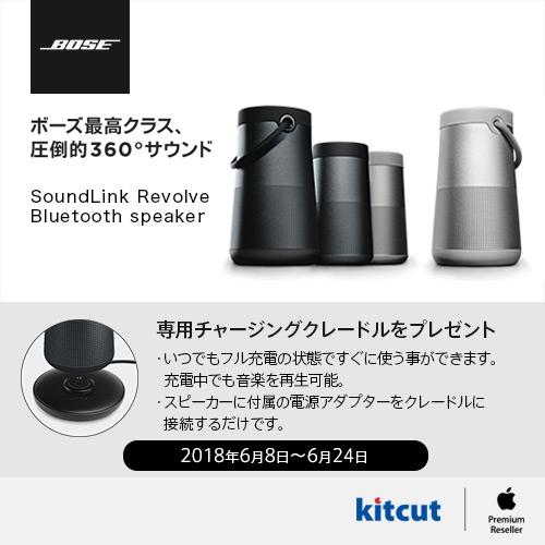 SoundLink Revolve シリーズ キャンペーン