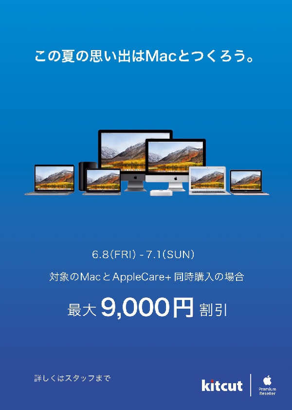 Macへ買い替えキャンペーン 増額中!!