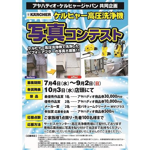 ケルヒャー高圧洗浄機 写真コンテスト