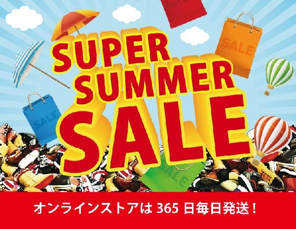 『SUPER SUMMER SALE』開催中!!!