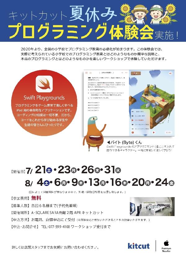 プログラミング体験会開催!!