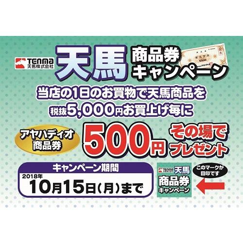 天馬 商品券キャンペーン