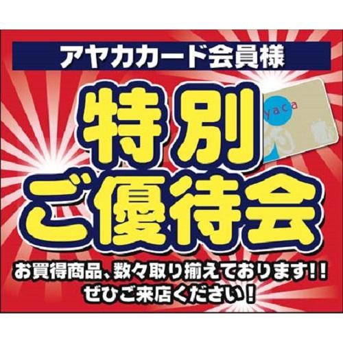 アヤカカード会員様特別ご優待会 開催!