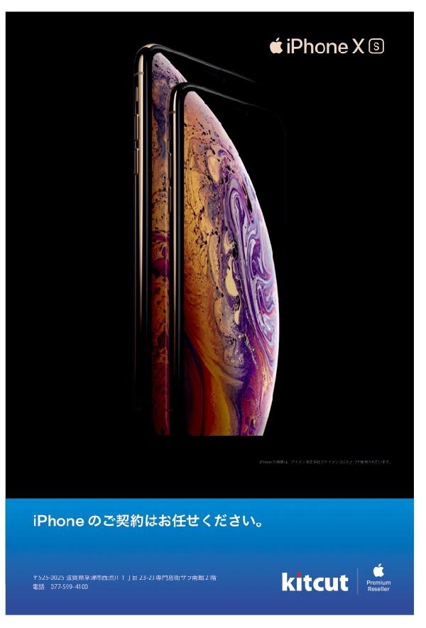 本日16時01分より、iPhone Xs / Xs Max 予約開始します。