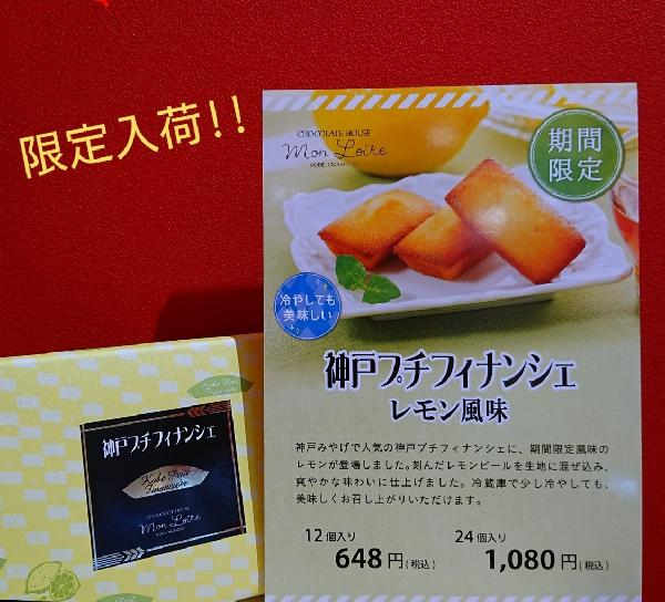期間限定☆プチフィナンシェ レモン風味が入荷!!