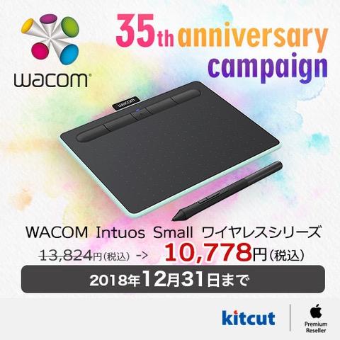 WACOM 35th anniversary campaign