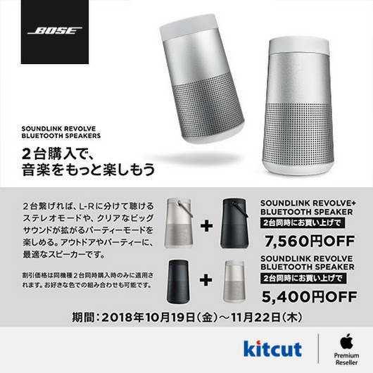 SoundLink Revolve/Revolve+ Bluetooth speaker キャンペーン