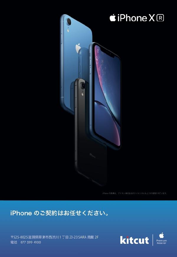 iPhone XR 予約受付中!!