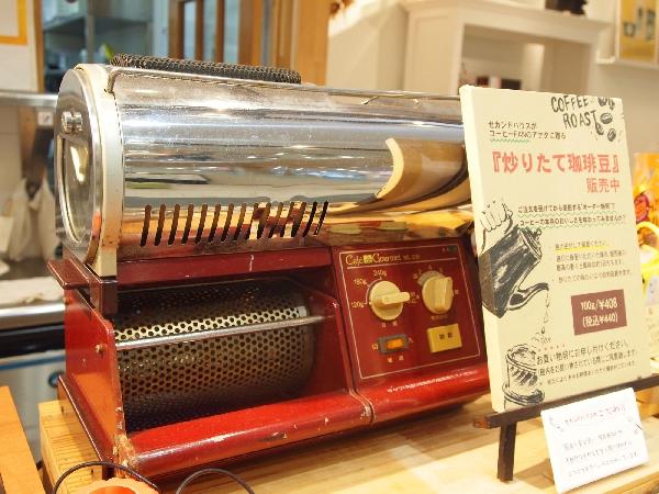 炒りたて珈琲豆販売中です。オーダー焙煎はいかがでしょうか。セカンドハウス