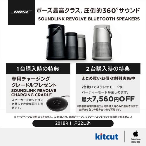 SoundLink Revolve/Revolve+ Bluetooth speaker 追加キャンペーン