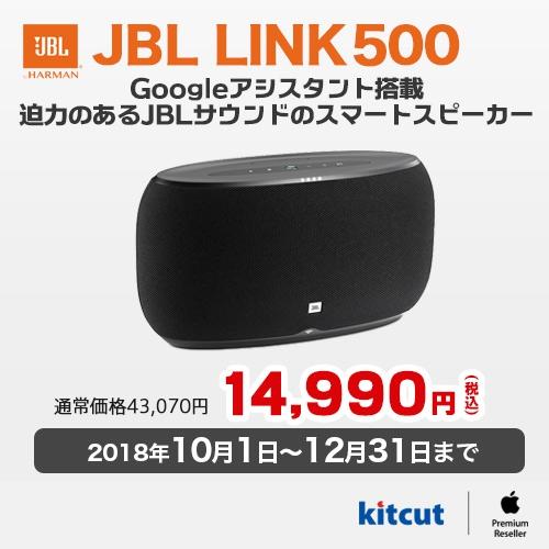 JBL LINKシリーズ キャンペーン