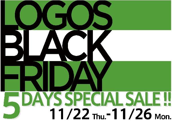 5日間限定 LOGOS BLACK FRYDAY 開催