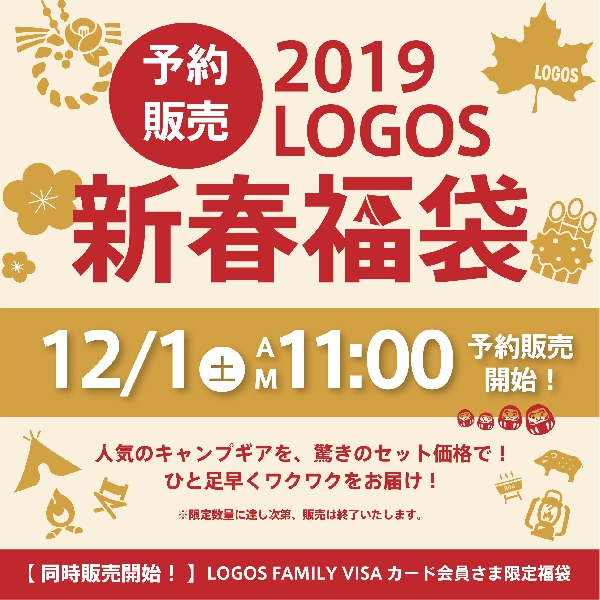 【2019 LOGOS 新春福袋】12/1(⼟)11:00〜予約販売開始!!
