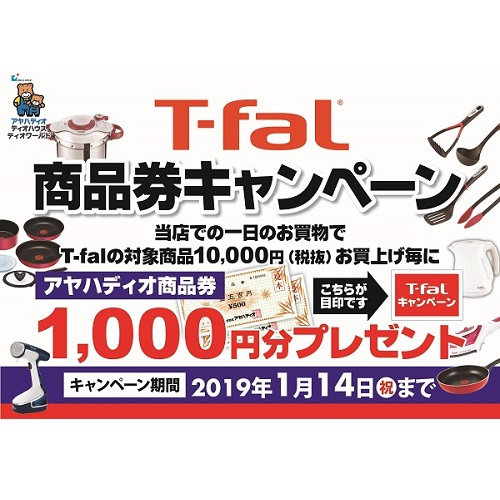 T-FAL 商品券キャンペーン