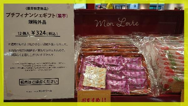 数量限定!プチフィナンシェ ¥324!