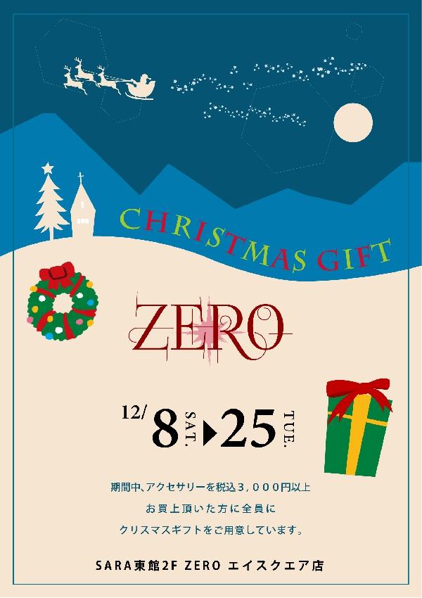 クリスマスフェアを開催!!