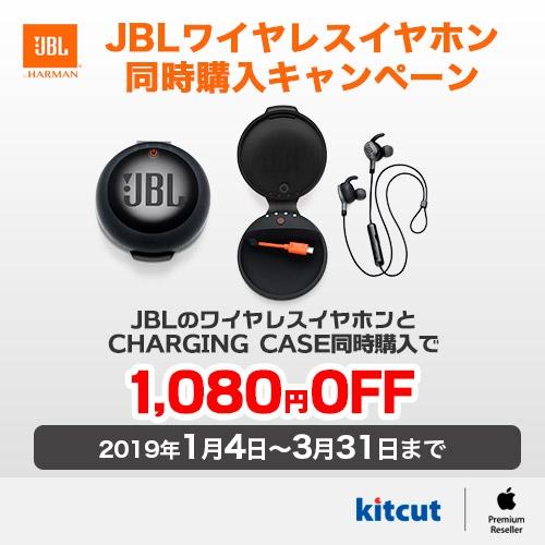 JBL ワイヤレスイヤホン同時購入キャンペーン