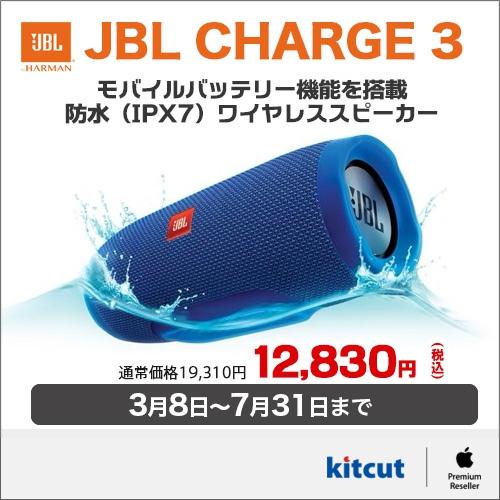 JBL CHARGE3 スプラッシュプルーフ対応Bluetoothスピーカー キャンペーン