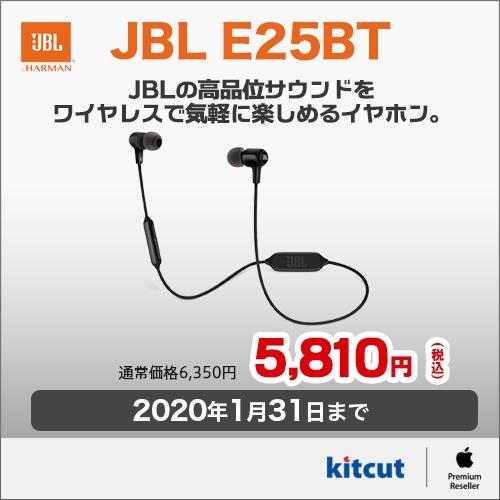 JBL E25BT キャンペーン