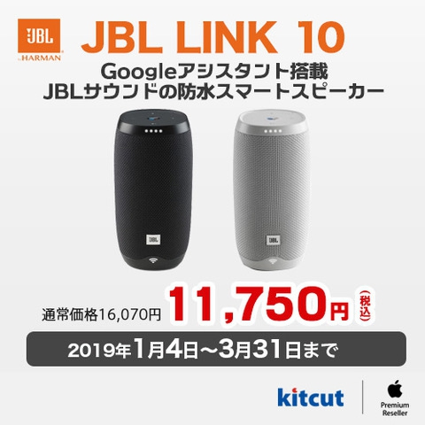 JBL LINK10 キャンペーン