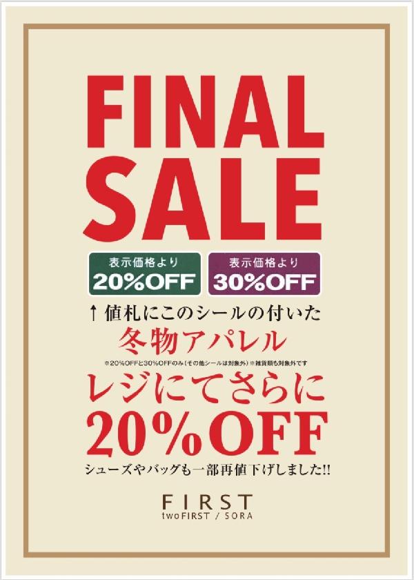FINAL SALE 20%・30%OFFの商品がレジにて更に20%OFF!