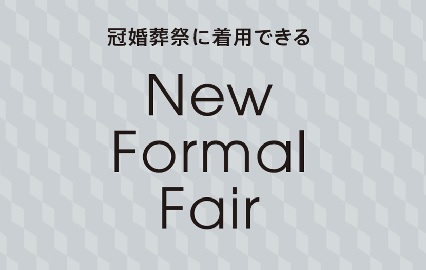 New Formal Fair