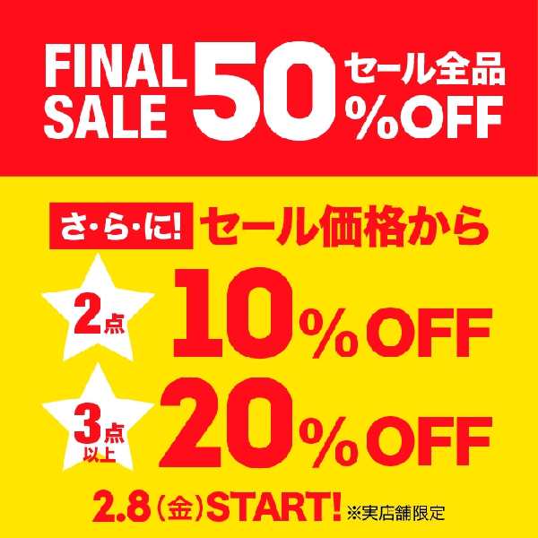 セール品ステップ割☆☆☆