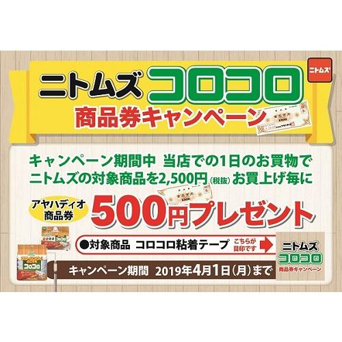 ニトムズ コロコロ商品券キャンペーン
