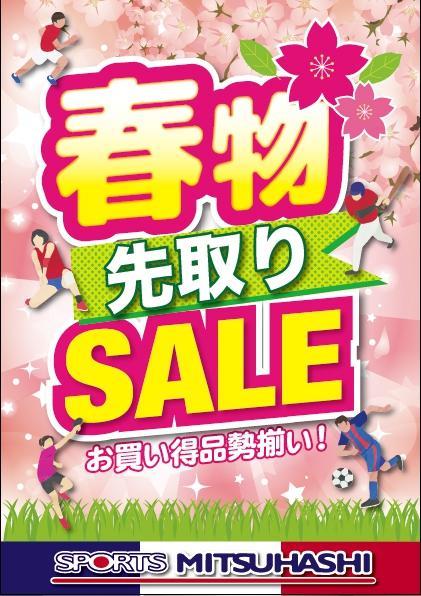 春物先取りSALE開催中!!!