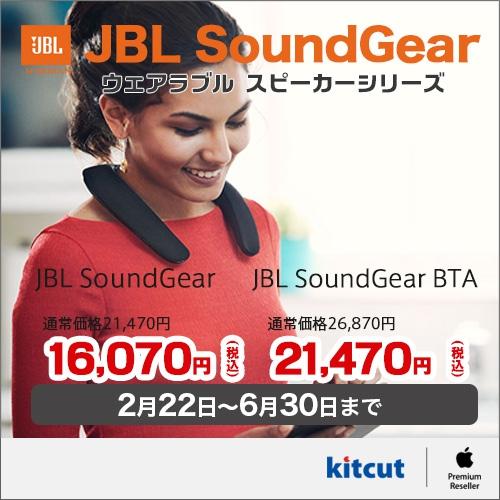 JBL SoundGear キャンペーン