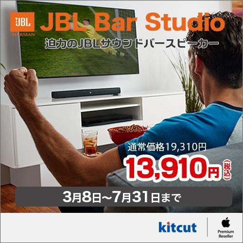 JBL Bar Studio Bluetooth サウンドバー TVスピーカー