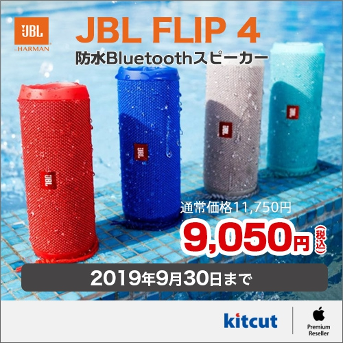 JBL FLIP4 防水 Bluetooth ワイヤレス スピーカー キャンペーン