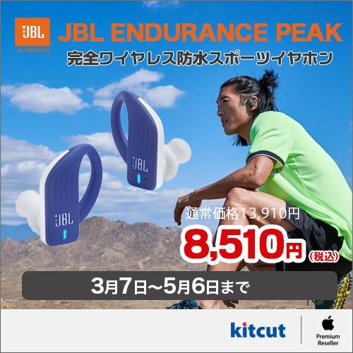 JBL ENDURANCE PEAK Bluetooth 完全ワイヤレス 防水 スポーツイヤホン シリーズ  キャンペーン