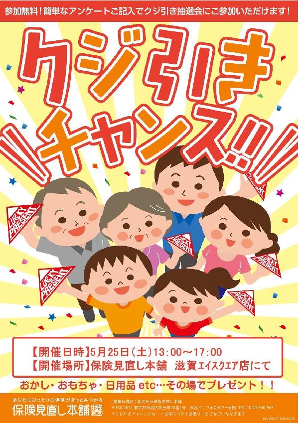 くじ引き抽選会 開催!