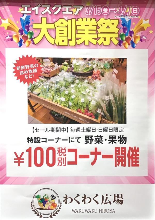 わくわく広場の100円均一!
