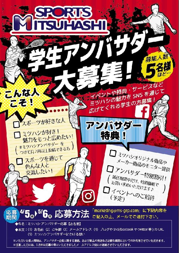 学生アンバサダー募集中!!!