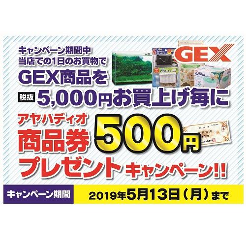 GEX 商品券プレゼントキャンペーン