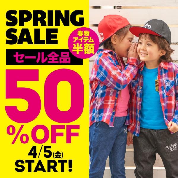 春物全品50%OFF\(^o^)/