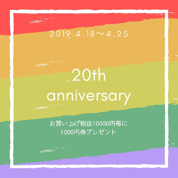 【NEWS 20th Anniversarryイベント】