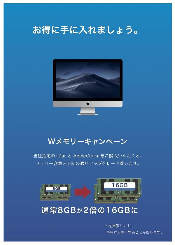 iMac 27 Wメモリーキャンペーン
