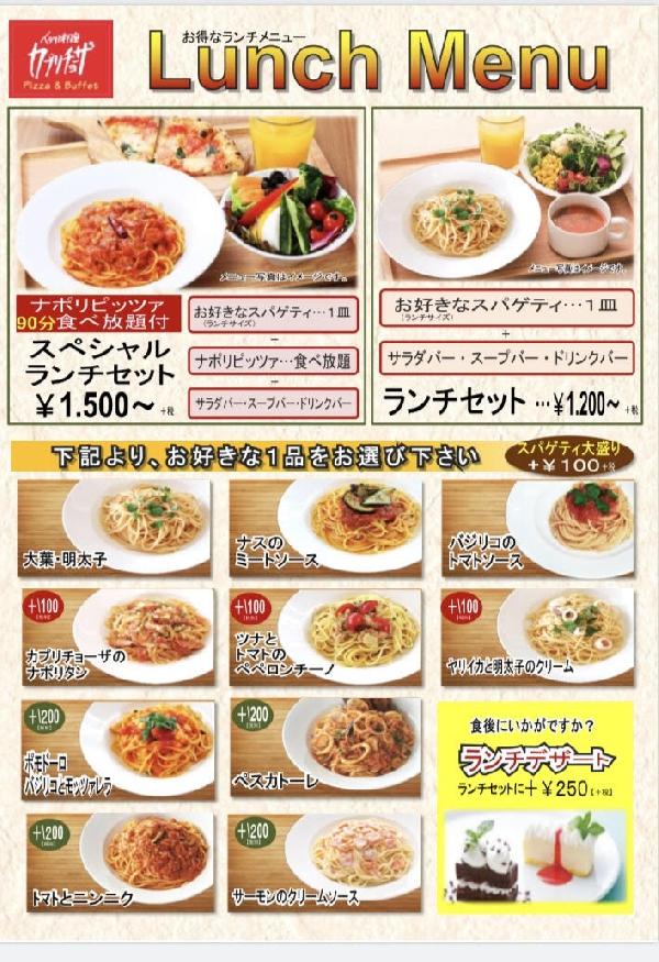 ピザ食べ放題ランチ販売中!!