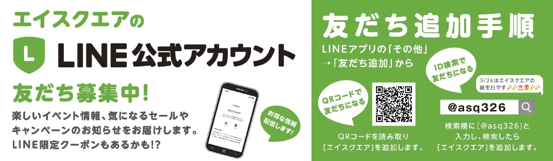 LINE@はじめました