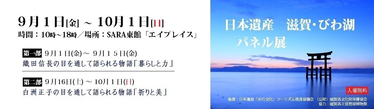 日本遺産 滋賀・びわ湖パネル展
