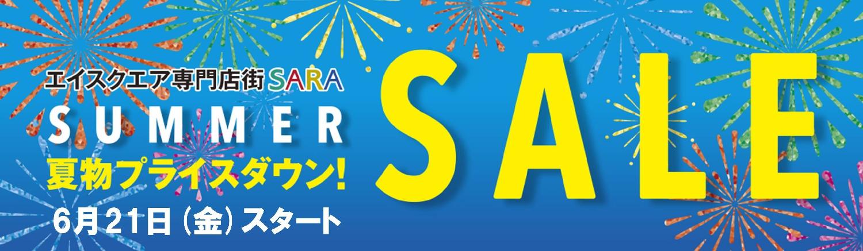 SARA SUMMER SALE!!