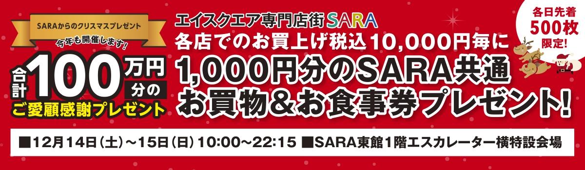 SARA各店でのお買い上げ税込10,000円毎に1,000円分SARA共通お買物&お食事券プレゼント♪