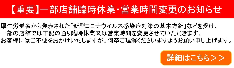 【重要】一部店舗営業時間変更のお知らせ