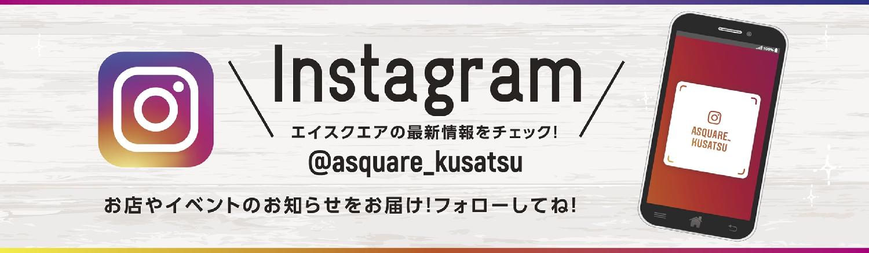 エイスクエア公式Instagram