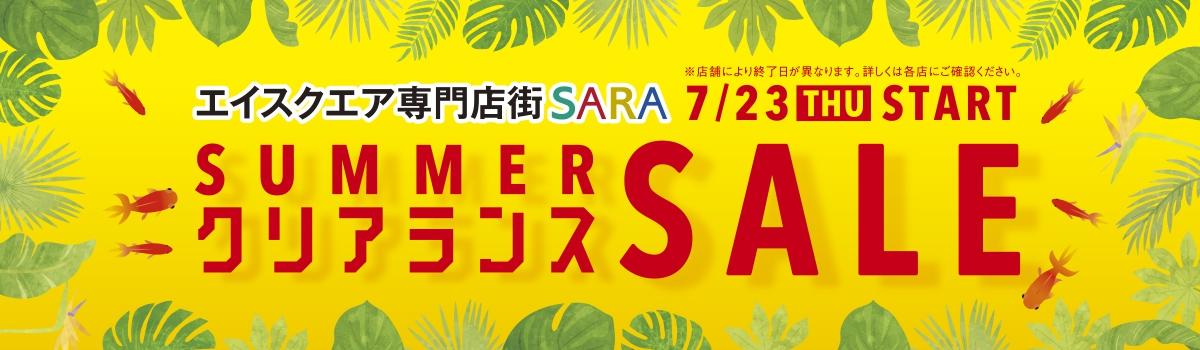 SARA SUMMER クリアランス SALE