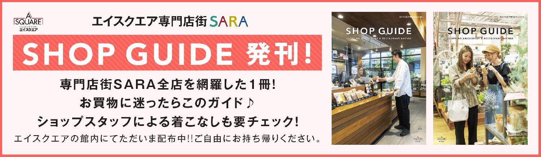 専門店街SARA SHOP GUIDE発刊のお知らせ