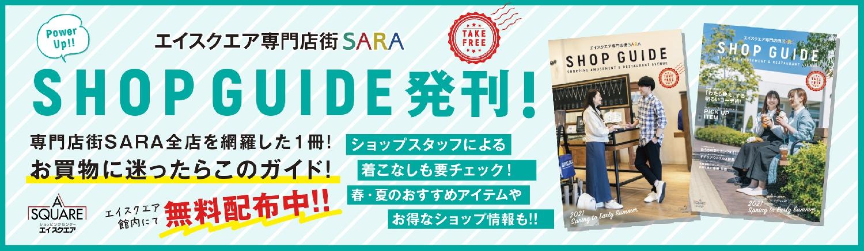 SARA専門店街 ショップガイド発刊